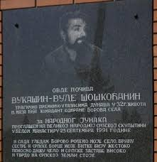 Vukašin Vule Šoškočanin - spomenik
